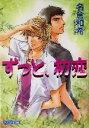 【中古】 ずっと、初恋 クリスタル文庫/名倉和希(著者) 【中古】afb
