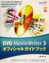 【中古】 DVD MovieWriter3オフィシャルガイドブック ユーリードDIGITALライブラリー10/工藤隆也(著者) 【中古】afb