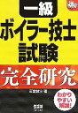 【中古】 一級ボイラー技士試験 完全研究 なるほどナットク!/南雲健治(著者) 【中古】afb