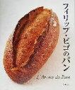 【中古】 フィリップ・ビゴのパン L'Amour du Pain /フィリップビゴ(著者) 【中古】afb