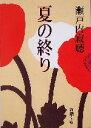 【中古】 夏の終り 新潮文庫/瀬戸内寂聴(著者) 【中古】afb