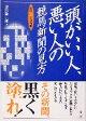 【中古】 頭がいい人、悪い人の競馬新聞の見方 /奥田隆一郎(著者) 【中古】afb