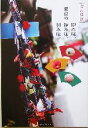 【中古】 銘品探訪 東京の隠れ味、極み味、和み味。 /ギャップジャパン編集部(編者) 【中古】afb