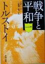 【中古】 戦争と平和(1) 新潮文庫/レフ・トルストイ(著者),工藤精一郎(訳者) 【中古】afb