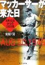 【中古】 マッカーサーが来た日 8月15日からの20日間 光人社NF文庫/河原匡喜(著者) 【中古】