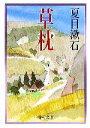 【中古】 草枕 新潮文庫/夏目漱石(著者) 【中古】afb