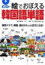 【中古】 絵でおぼえる韓国語単語 韓国文化がまるごと見える!50テーマ /金貞姫(著者