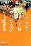 【中古】 林文子 すべては「ありがとう」から始まる 日経ビジネス人文庫/岩崎由美(著者),林文子(その他) 【中古】afb