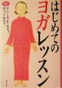 はじめてのヨガレッスン らくらくブックス/アニール・K.セティ(著者),秀子セティ(著者) afb
