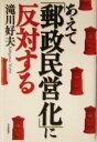 【中古】 あえて「郵政民営化」に反対する /滝川好夫(著者) 【中古】afb