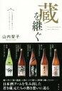 【中古】 蔵を継ぐ 日本酒業界を牽引する5人の若き造り手たち /山内聖子(著者) 【中古】afb