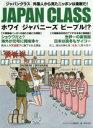 【中古】 JAPAN CLASS ホワイジャパニーズピープル!? 外国人から見たニッポンは素敵だ! /ジャパンクラス編集部(編者) 【中古】afb