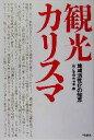 【中古】 観光カリスマ 地域活性化の知恵 /日本観光協会(編者) 【中古】afb