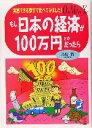 【中古】 もし日本の経済が100万円とかだったら 実感できる数字で比べてみました! /鳥羽賢(著者) 【中古】afb