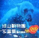 【中古】 旭山動物園写真集 /藤代冥砂(著者) 【中古】afb