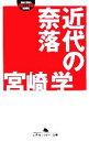 【中古】 近代の奈落 幻冬舎アウトロー文庫/宮...