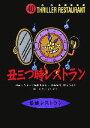 【中古】 丑三つ時レストラン 怪談レストラン40/松谷みよ子(編者),たかいよしかず(その他) 【中古】afb