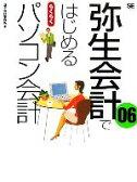 【中古】 弥生会計06ではじめるらくらくパソコン会計 /益子会計事務所(著者) 【中古】afb