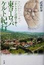 【中古】 東ヨーロッパ「ケルト」紀行 アナトリアへの道を歩く /武部好伸(著者) 【中古】afb