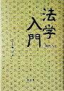 【中古】 法学入門 /五十嵐清(著者) 【中古】afb
