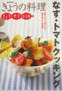 【中古】 きょうの料理 きょう すぐ レシピ なす トマトクッキング(10) 煮てよし 生でよし。和洋中にフル活用! NHKきょうの料理/日本放送出版協会(編者) 【中古】afb