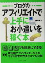 【中古】 ブログのアフィリエイトで上手にお小遣いを稼ぐ本 /傍嶋恵子(著者) 【中古】afb