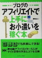 【中古】afbブログのアフィリエイトで上手にお小遣いを稼ぐ本/傍嶋恵子(著者)