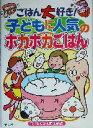 【中古】 ごはん大好き!子どもに人気のホカホカごはん /食べ...
