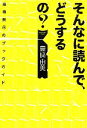 【中古】 そんなに読んで どうするの? 縦横無尽のブックガイド /豊崎由美(著者) 【中古】afb