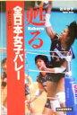 【中古】 甦る全日本女子バレー 新たな闘い /吉井妙子(著者) 【中古】afb