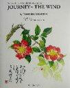 【中古】 JOURNEY OF THE WIND 対訳 風の旅 A translation side by side with the original /星野富 【中古】afb
