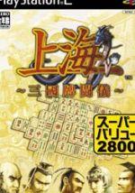 【中古】 上海 三国牌闘儀(再販) /PS2 【中古】afb