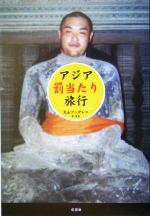【中古】 アジア「罰当たり」旅行 /丸山ゴンザレス(著者) 【中古】afb
