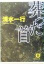 【中古】 葬った首 徳間文庫/清水一行(著者) 【中古】afb