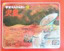 【中古】 宇宙たんけんたい(4) 火星 /フランクリン・M.ブランリー(著者),神鳥統夫(訳者),トゥルーケリー(その他),的川泰宣(その他) 【中古】afb