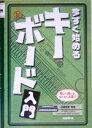 【中古】 今すぐ始めるキーボード入門 /新藤伸恵(著