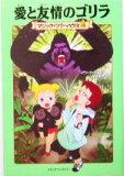 【中古】 愛と友情のゴリラ(13) マジック・ツリーハウス/メアリー・ポープオズボーン【著】,食野雅子【訳】 【中古】afb