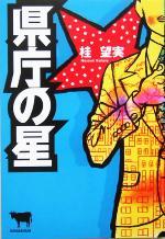 【中古】 県庁の星 /桂望実(著者) 【中古】afb