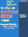 【中古】 マーフィーのケンブリッジ英文法中級編 /Raymo...