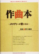 【中古】 作曲本 メロディーが歌になる /野口義修(著者) 【中古】afb