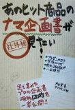 【中古】 あのヒット商品のナマ企画書が見たい! /戸田覚(著者) 【中古】afb