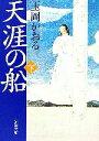 【中古】 天涯の船(下) 新潮文庫/玉岡かおる(著者) 【中古】afb