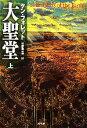 【中古】 大聖堂(上) SB文庫/ケン・フォレット(著者),矢野浩三郎(訳者) 【中古】afb