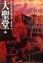 【中古】 大聖堂(中) SB文庫/ケン・フォレット(著者),矢野浩三郎(訳者) 【中古】afb