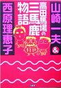 【中古】 高田馬場の三馬鹿物語 /山崎一夫(著者),西原理恵子(著者) 【中古】afb