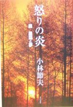 【中古】 怒りの炎 農 星霜と夢 /小林節夫(著者) 【中古】afb