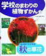 【中古】 学校のまわりの植物ずかん(3) 花の色でさがせる秋の草花 /おくやまひさし(その他) 【中古】afb