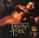 饒舌, 嘻哈 - 【中古】 【輸入盤】Jason's Lyric: The Original Motion Picture Soundtrack /Afrika(作曲),MattN 【中古】afb