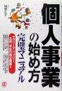 【中古】 個人事業の始め方完璧マニュアル /植野正子(著者) 【中古】afb