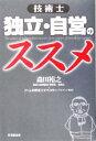 【中古】 技術士 独立・自営のススメ /森田裕之(著者) 【中古】afb